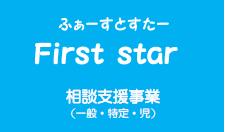 Fiesr.Star