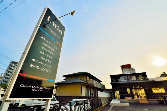 大分県別府市の障がい者支援施設【I.win】