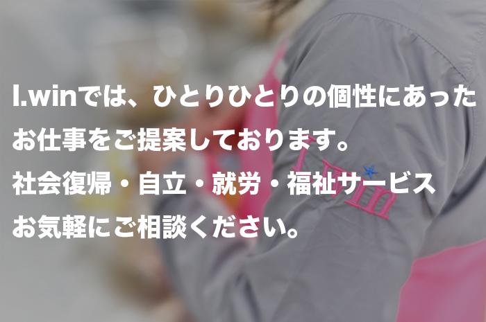 大分県別府市の障害者支援施設【I.win】