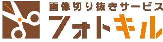 画像切り抜きサービス【フォトキル】